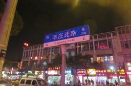 (写真2)上海市嘉定区の市内中心部に近い豊庄(フォンジュアン)地区