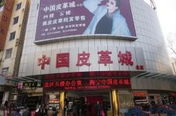 (写真1)海寧駅前にある革製品の卸売市場、商材は革製品のみ!