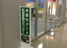 (写真1)申請場所の入口の様子