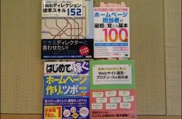 (写真1)ホームページ作成や運営の仕組みを学ぶ書籍