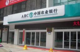 (写真1)緑色が特徴的な中国農業銀行
