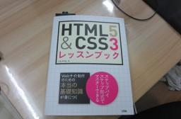 (写真1)「HTML5&CSS3レッスンブック」(2013年5月発売)