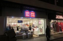 (写真1)蘇州市の繁華街「観前街」に出店している名創優品(メイソウ)