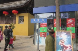 (写真1)蘇州市に旅行で訪れたら立ち寄りたい観前街
