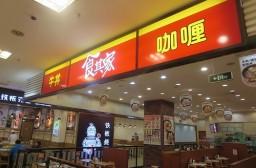 (写真1)上海駅近くの太平洋百貨店の地下にあるすき家(上海市閘北区)