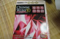 (写真1)中国語統合ソフト「Chinese Writer10」、入力ソフトも使いやすい
