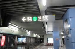 (写真1)地下鉄(羅宝線)の機場東方向行き、終着駅のひとつ前で下車