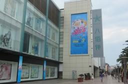 (写真1)歩行者天国「方塔東街」にあるヤオハン(八佰伴)(江蘇省常熟市)