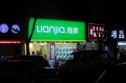 (写真1)上海の街中で見かける「链家」、2015年から突然増加!(上海市)