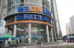 (写真1)東京都(銀座・秋葉原)のラオックスのロゴデザインと同じ(南京市)