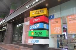 (写真1)南京市内にある蘇寧(山西路店)、南京市寧海路が蘇寧の発祥地