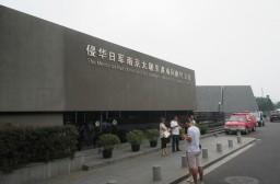 (写真1)北京の故宮博物館に次ぐ参観者数をほこる南京大虐殺記念館(南京市)
