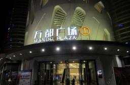(写真1)常州市内の中心部にオープンした万都広場(WANDU PLAZA)