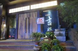 (写真1)立派な店構えの日本料理店「吉兆」(常州市天寧区)