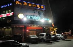 (写真1)東莞市万江区の城市便捷酒店(ホテル)(広東省・東莞市)