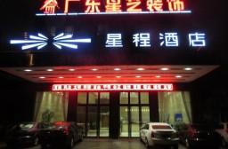 (写真1)南通市中心部にある星程酒店(Starway Hotel)