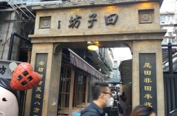 (写真1)上海の人気観光スポットとなった田子坊(上海市黄浦区)